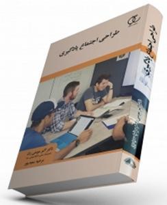 طراحی اجتماع یادگیری نویسنده اکبر مومنی راد و مرضیه سعیدپور